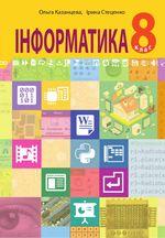 Інформатика (Казанцева, Стеценко) 8 клас