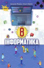 Інформатика (Морзе, Барна) 8 клас