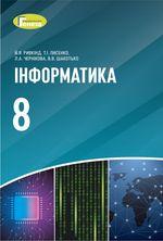 Інформатика (Ривкінд) 8 клас