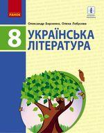 Українська література (Борзенко) 8 клас