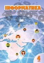 Інформатика (Воронцова) 4 клас