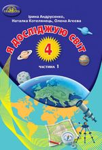 Я досліджую світ (Андрусенко, Котелянець, Агєєва) 4 клас