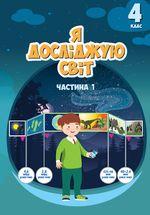 Я досліджую світ (Воронцова) 4 клас