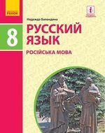Російська мова (Баландіна) 8 клас