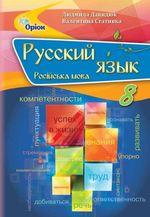 Русский язык (Давидюк, Стативка) 8 класс