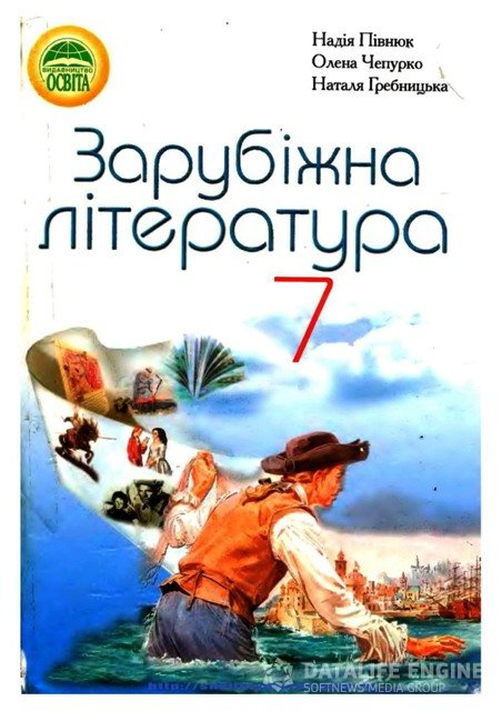 Обкладинка до Зарубіжна література (Півнюк, Гребницька, Чепурко) 7 клас
