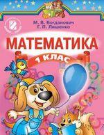 Обкладинка до Математика (Богданович, Лишенко) 1 клас
