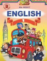 Обкладинка до підручника Англійська мова (Несвіт) 1 клас