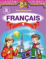 Обкладинка до Французька мова (Клименко) 1 клас