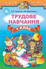 Обкладинка до підручника Трудове навчання (Тименко, Веремійчук) 1 клас