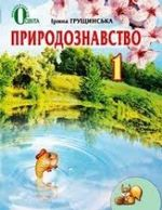 Обкладинка до Природознавство (Грущинська) 1 клас