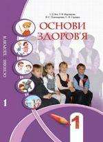 Обкладинка до Основи здоров'я (Бех, Воронцова, Пономаренко, Страшко) 1 клас