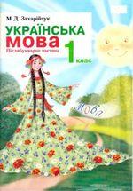 Обкладинка до Українська мова (Захарійчук) 1 клас