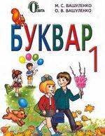 Обкладинка до підручника Буквар (Вашуленко) 1 клас