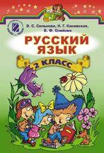 Обкладинка до Російська мова (Сильнова, Каневская, Олейник) 2 клас