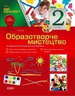 Обкладинка до підручника Образотворче мистецтво (Чєн) 2 клас