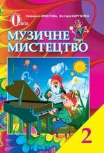 Обкладинка до підручника Музичне мистецтво (Аристова, Сергієнко) 2 клас