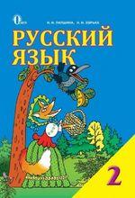 Обкладинка до підручника Російська мова (Лапшина, Зорька) 2 клас