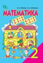Обкладинка до підручника Математика (Рівкінд, Оляницька) 2 клас