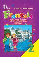 Обкладинка до підручника Французька мова (Чумак, Кривошеєва) 2 клас