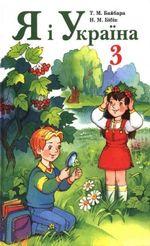 Обкладинка до підручника Я і Україна (Байбара, Бібік) 3 клас