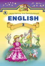 Обкладинка до підручника Англійська мова (Калініна, Самойлюкевич) 3 клас