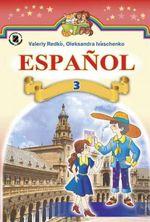 Обкладинка до Іспанська мова (Редько, Іващенко) 3 клас