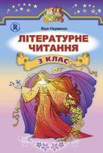 Обкладинка до підручника Літературне читання (Науменко) 3 клас