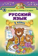 Обкладинка до підручника Російська мова (Сильнова, Каневская, Олейник) 3 клас