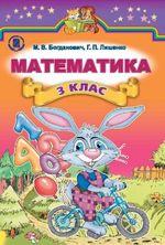 Обкладинка до Математика (Богданович, Лишенко) 3 клас