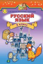 Обкладинка до підручника Російська мова (Самонова, Стативка, Полякова) 3 клас