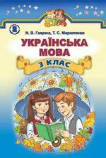 Обкладинка до підручника Українська мова (Гавриш, Маркотенко) 3 класс