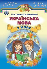 Обкладинка до Українська мова (Гавриш, Маркотенко) 3 класс