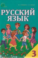 Обкладинка до підручника Російська мова (Лапшина, Зорька) 3 клас