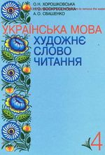 Обкладинка до підручника Українська мова (Хорошковська) Художнє слово читання 4 клас