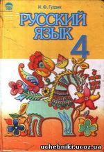 Обкладинка до Російська мова (Гудзик) 4 клас