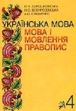 Обкладинка до підручника Українська мова (Хорошковська) Мова і мовлення. Правопис 4 клас