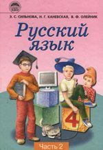 Обкладинка до підручника Російська мова (Сильнова, Каневська, Олійник) 2 частина 4 клас