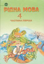 Обкладинка до підручника Рідна мова (Вашуленко) 4 клас частина 1