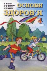 Обкладинка до Основи здоров'я (Бібік, Бойченко, Коваль, Манюк) 4 клас