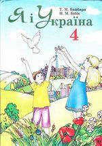 Обкладинка до Я і Україна (Байбара, Бібік) 4 клас