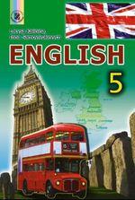 Обкладинка до підручника Англійська мова (Калініна, Самойлюкевич) 5 клас