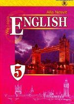 Обкладинка до підручника Англійська мова (Несвіт) 5 клас
