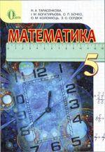 Обкладинка до підручника Математика (Тарасенкова, Богатирьова, Бочко) 5 клаc
