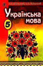 Обкладинка до Українська мова (Заболотний) 5 клас