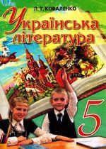 Обкладинка до Українська література (Коваленко) 5 клас
