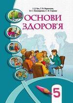 Обкладинка до підручника Основи здоров'я (Бех, Воронцова, Пономаренко, Страшко) 5 клас