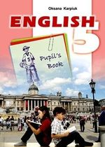 Обкладинка до підручника Англійська мова (Карп'юк) 5 клас
