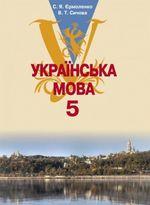 Обкладинка до Українська мова (Єрмоленко, Сичова) 5 клас