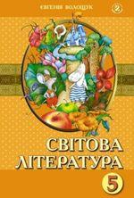Обкладинка до Світова література (Волощук) 5 клас
